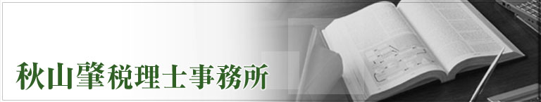 秋山肇税理士事務所